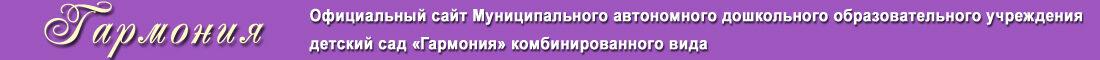 МБДОУ д/с «Гармония», официальный сайт